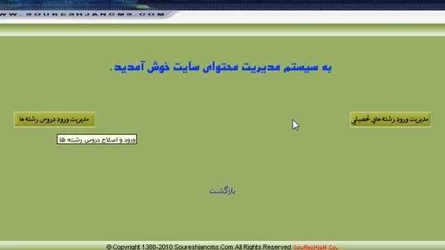 راهنمای تصویری مدیریت آموزش مجازی  وب سایت مدارس