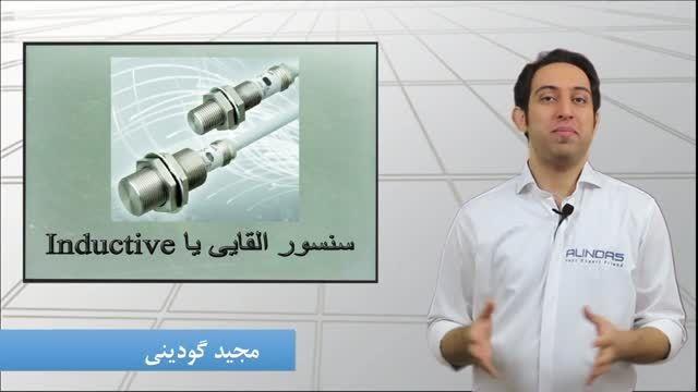 آموزش نحوه کار سنسور القایی (Inductive) حساس به فلز