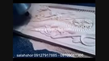 سی ان سی حکاکی و برش 3 محور روی چوب و شیشه و ... (CNC)