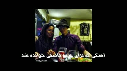 آهنگ مرتضی پاشایی که از دست مریم قاسمی ناراحت است!!!