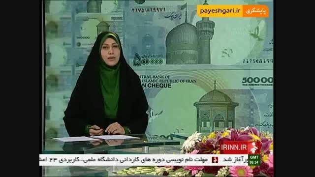رونمایی از طرح جدید ایران چک 50 هزار تومانی