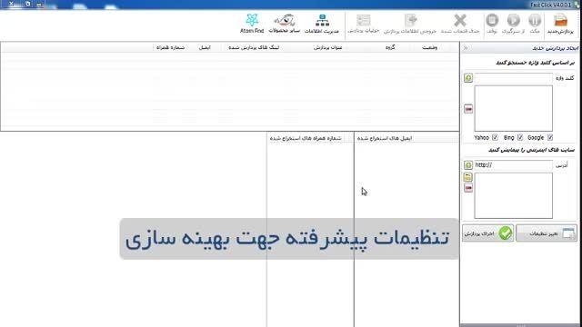 نرم افزار جمع آوری شماره موبایل و ایمیل مشاغل