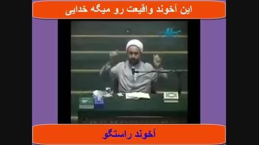 سخنرانی جنجالی این حاج آقا در مورد نظام