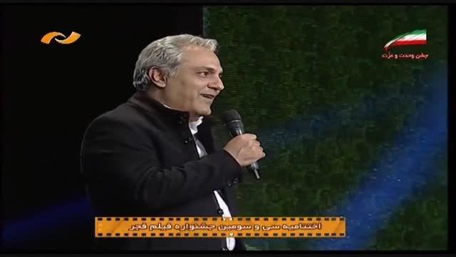 حضور غافلگیرکننده «مهران مدیری» در اختتامیه جشنواره فجر
