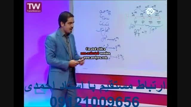 حل تست فیزیک به روش بسیار ساده