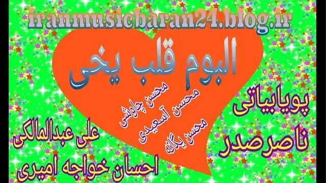 آهنگ چراغ زندگی از احسان خواجه امیری (((آلبوم قلب یخی))