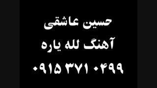 حسین عاشقی آهنگ و..09153710499