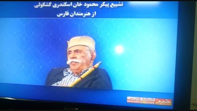 شبکه فارس/سفیر فرهنگ قشقایی پر کشید.