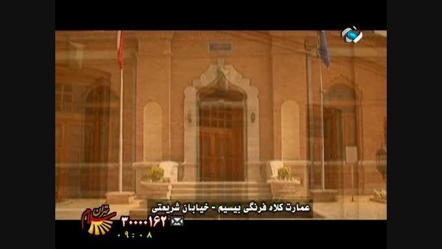 طهران گردی در عمارت کلاه فرنگی