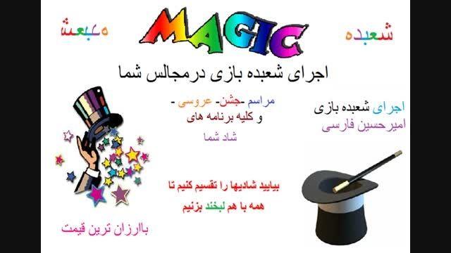 شعبده بازی امیر حسین فارسی(بارانوس) کیف پول اتش.