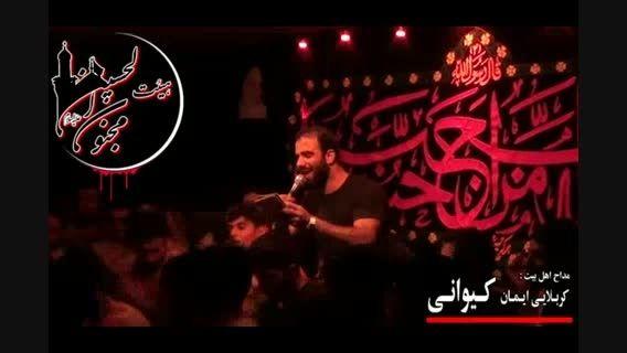 ایمان کیوانی-شب هفتم/توی این دنیا یه دل دارم-شور