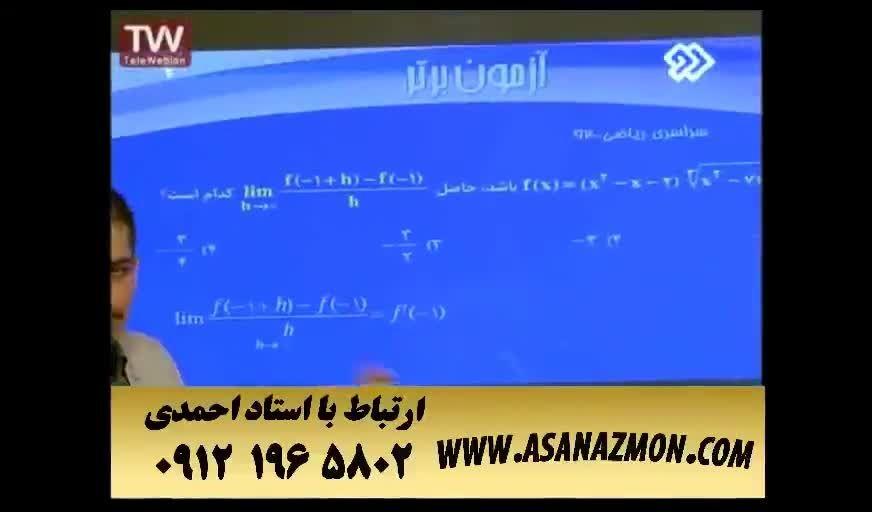 آموزش درس ریاضی مبحث تابع،حل تست سرعتی - کنکور ۲۲