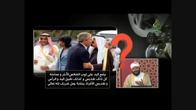 تناقض در کلام کارشناس وهابی شبکه کلمه در مورد دست بوسی