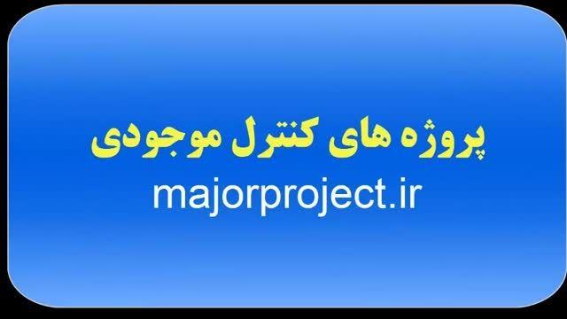پروژه های کنترل موجودی majorproject.ir
