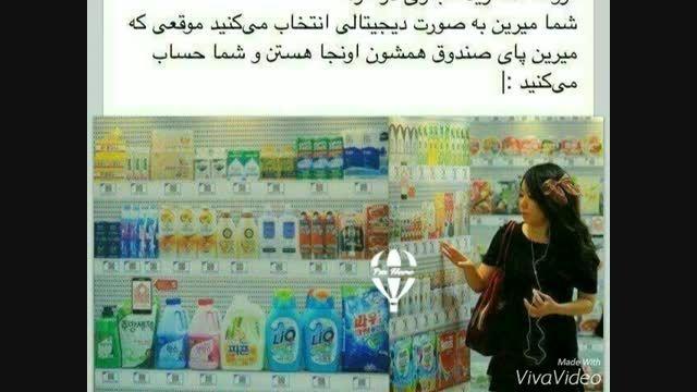 فروشگاه خرید مجازی در کره
