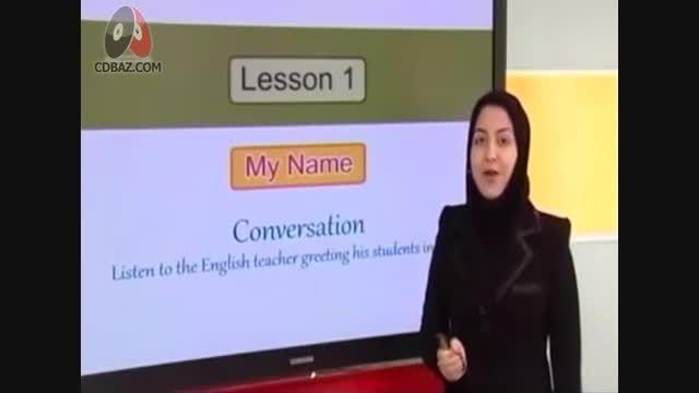 ویدیو آموزش انگلیسی پایه هفتم