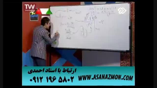 آموزش درس ریاضی کنکور ۲۵