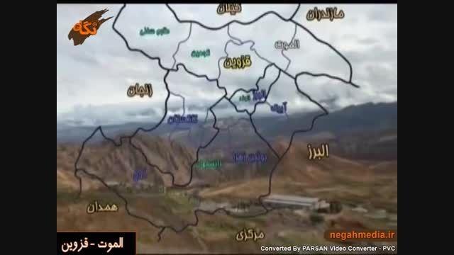 الموت -  استان قزوین