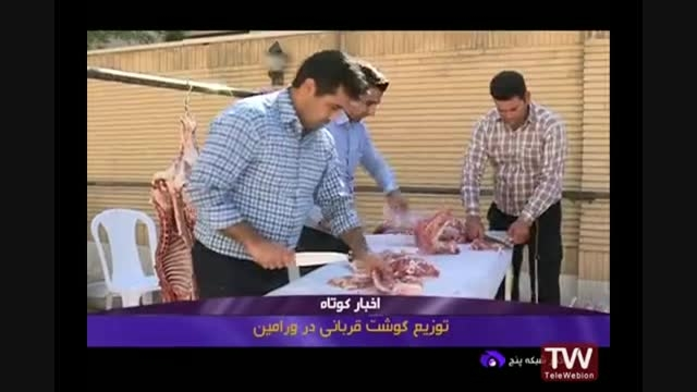 توزیع گوشت قربانی در ورامین