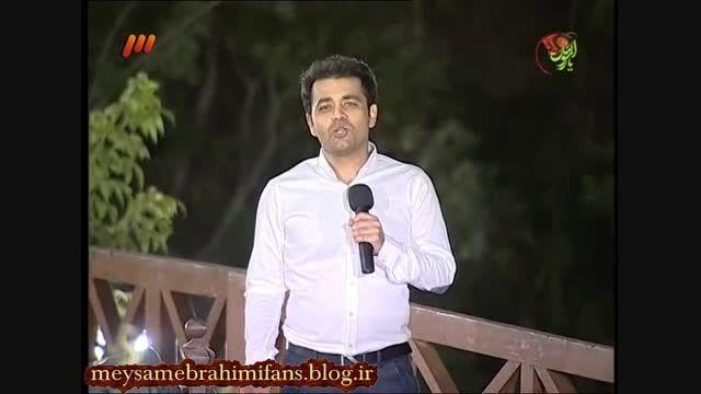 اجرای اهنگ عاشقت شدم میثم ابراهیمی در ویژه برنامه بعثت