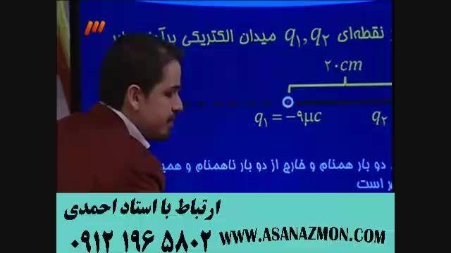 آموزش و حل مثال کنکور درس فیزیک بصورت حرفه ای - 8