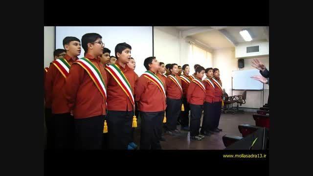 اجرای سرود دست در دست خدا توسط گروه سرود مدرسه ملاصدرا