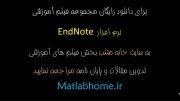 دانلود رایگان فیلم آموزشی نرم افزار EndNote زبان فارسی