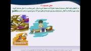 آموزش همگانی :اشنائی با کمک های اولیه-حمل مصدوم1