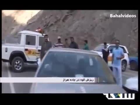 فیلم منتشر شده از ریزش کوه در جاده هراز!