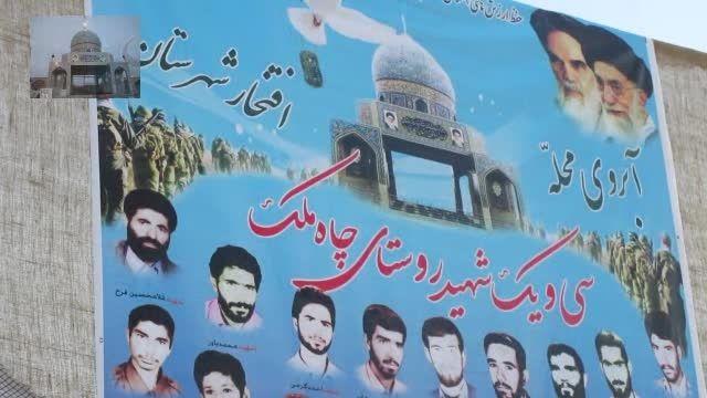 آماده سازی مکان برگزاری یادواره شهدای شهیدستان چاهملک