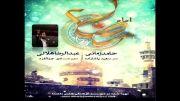 آهنگ امام رضا 2 از حامد زمانی
