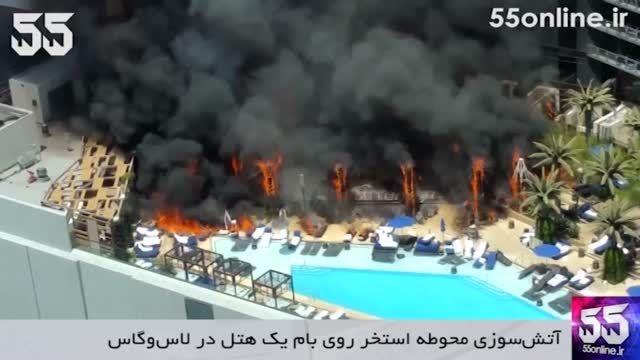 آتش سوزی محوطه استخر روی بام یک هتل در لاس وگاس