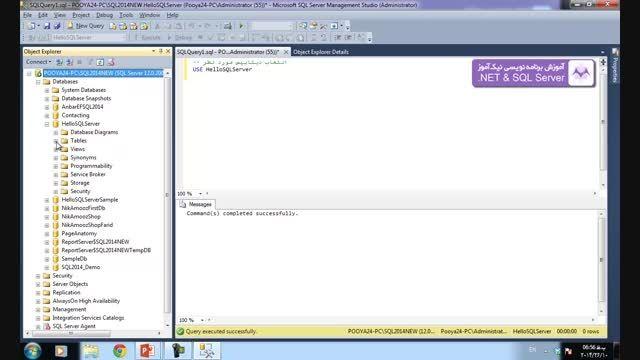 دوره آموزشی Hello SQL Server - جلسه چهارم