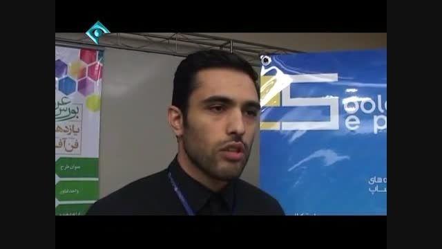 معرفی نرم افزار سوله پرداز در جشنواه شیخ بهایی
