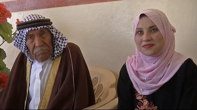 ازدواج مرد 92 ساله و دختر 22 ساله در عراق