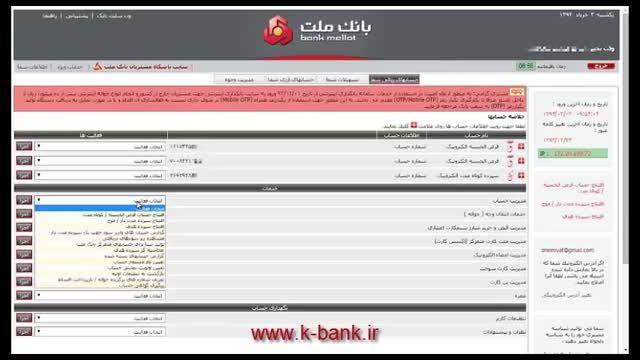 آموزش دریافت شماره شبا در بانکداری اینترنتی
