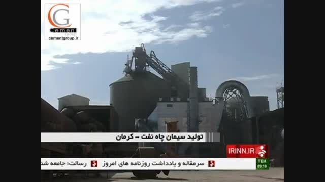 تولید سیمان چاه نفت در سیمان کرمان-سایت خبری سیمان