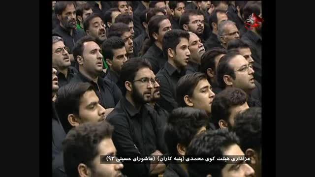 عزاداری هیئت کوی محمدی (پنبه کاران) - عاشورای 93