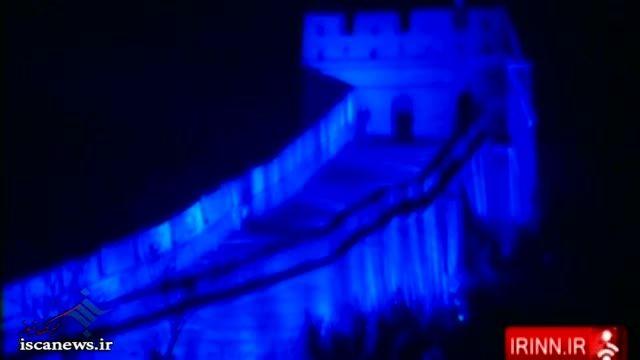 آبی شدن دیوار چین به مناسبت 70امین سال تاسیس سازمان ملل