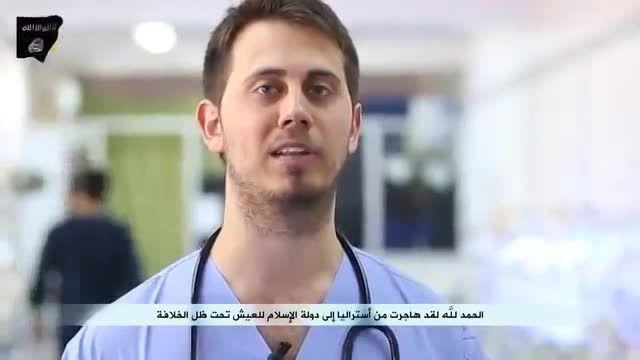 کادر پزشکی داعش (ISHS)