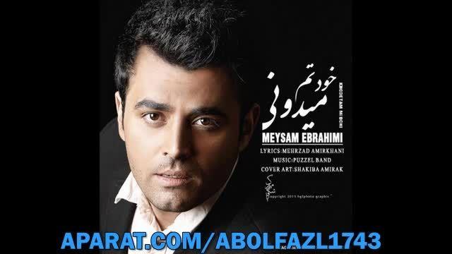 آهنگ جدید میثم ابراهیمی - خودت میدونی