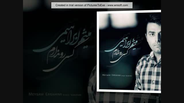 """آهنگ """"کسی رو ندارم"""" با صدای ♥میثم ابراهیمی♥"""