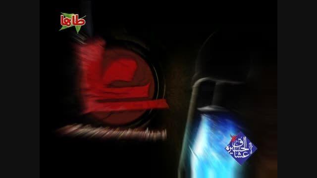هیئت عشاق الحسین علیه السلام - فاطمیه 93 - قسمت7