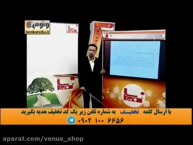 تکنیک تست زنی عربی کنکور(6)استاد ازاده موسسه ونوس