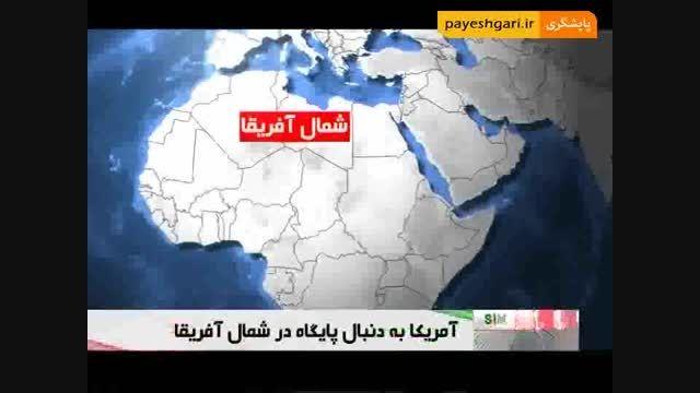 آمریکا به دنبال پایگاه در شمال آفریقا