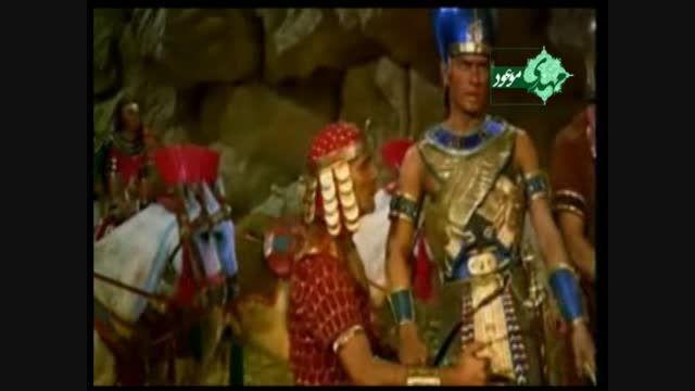 فیلم معجزه حضرت موسی علیه السلام و رود نیل
