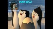 زیرنویس فارسی تریلر انیمیشن پنگوئنای ماداگاسکار