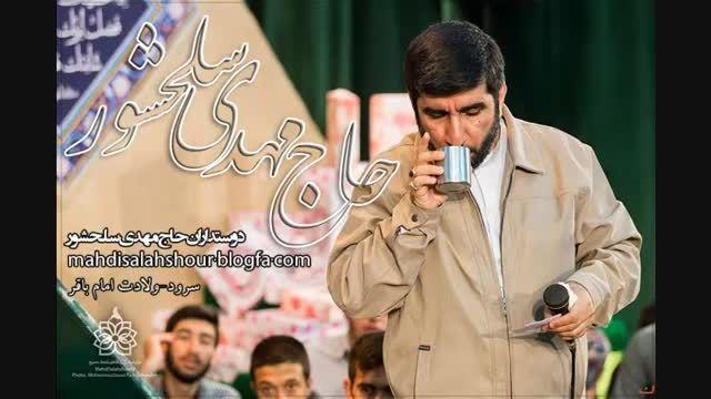 حاج مهدی سلحشور-سرود-میلاد امام باقر