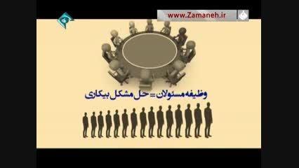 رابطه خرید کالای ایرانی و بیکاری جوانان
