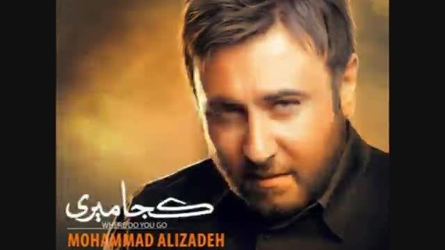 کجا میری با صدای محمد علیزاده جدید